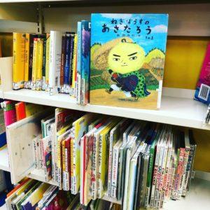 まさか、ブルックラインの図書館であさたろうを発見!