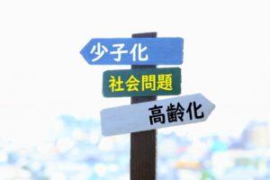 日本の人口動態で考えるビジネスシフト